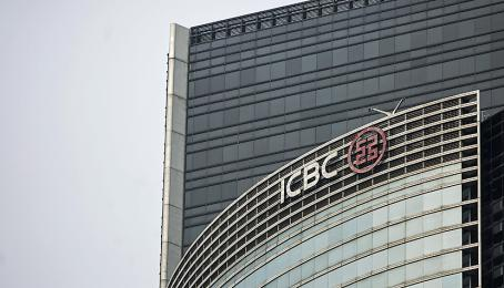 Filiale der Industrial and Commercial Bank of China (ICBC) in Hong Kong.
